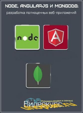 Node, AngularJS и MongoDB: разработка полноценных веб-приложений. Видеокурс (2017)
