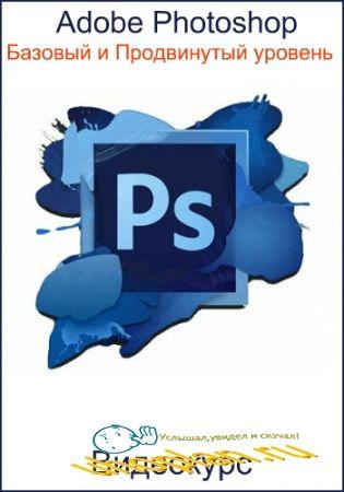 Adobe Photoshop. Базовый и Продвинутый уровень. Видеокурс (2017)
