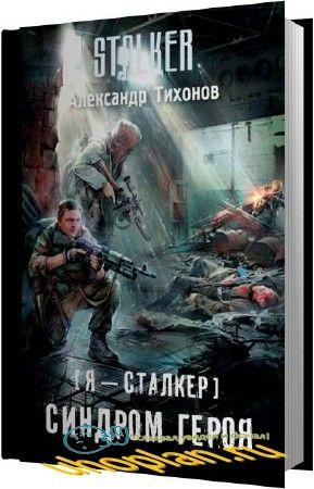 Тихонов Александр - Синдром героя (Аудиокнига)