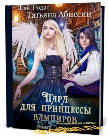 Татьяна Абиссин, Фей Родис. Пара для принцессы вампиров