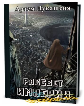 Артем Лукашеня. Рассвет империи