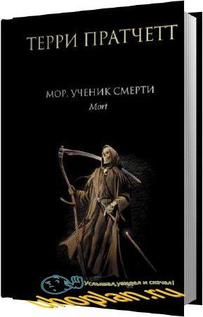 Пратчетт Терри - Мор, ученик Смерти (Аудиокнига)