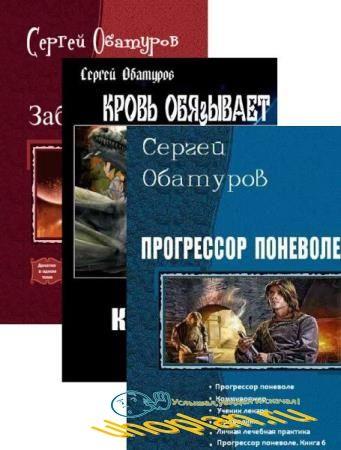 Сергей Обатуров. Сборник книг