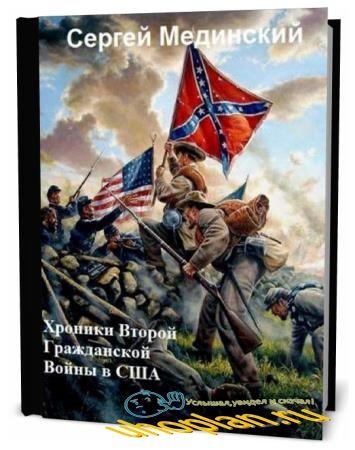 Сергей Мединский. Хроники Второй Гражданской Войны в США