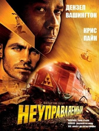 Неуправляемый / Unstoppable (2010) HDRip / BDRip 720p / BDRip 1080p