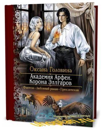 Головина Оксана. Корона Эллгаров
