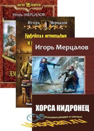 Мерцалов Игорь. Cборник книг