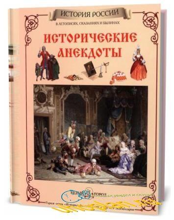 Ю.Е. Каштанов. Исторические анекдоты