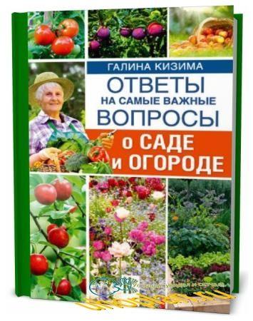Галина Кизима. Ответы на самые важные вопросы о саде и огороде