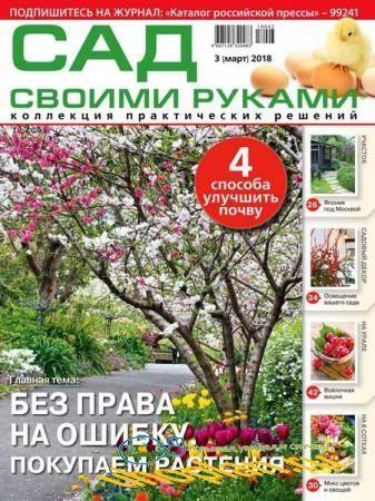 Сад своими руками №3 (март 2018)