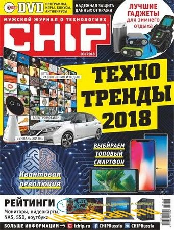 Chip №3 (март 2018) Россия