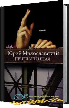 Милославский Юрий - Приглашенная (Аудиокнига)