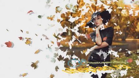 Проект ProShow Producer - Осенний листопад