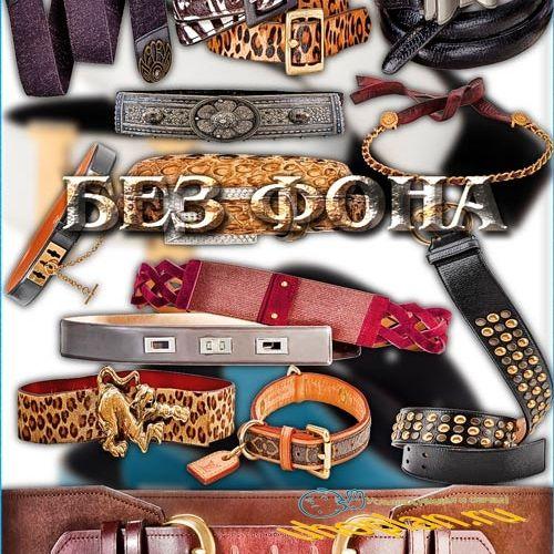 Клип-арты png - Модные пояса и ремни