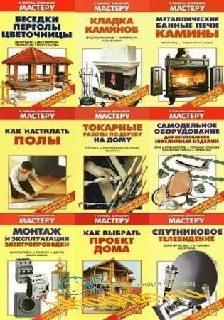 Серия - В помощь домашнему мастеру. 70 книг