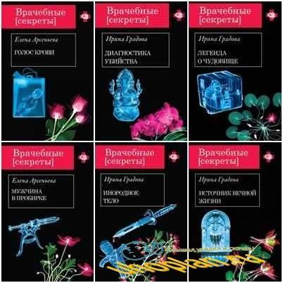 Серия Врачебные секреты (40 книг)