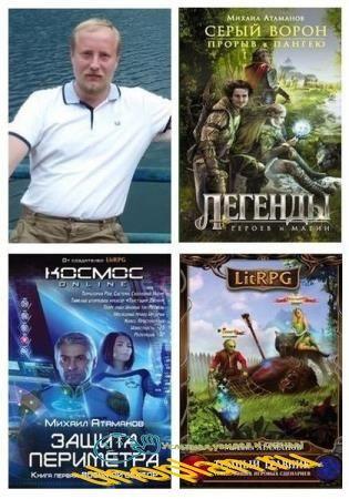 Михаил Атаманов - Сборник сочинений (18 книг)