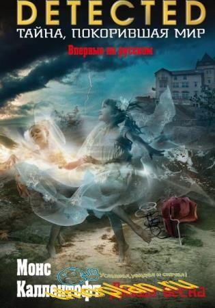 Монс Каллентофт - Сборник сочинений (4 книги)
