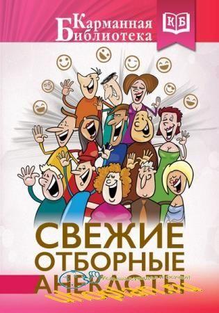 Савченко М.В. - Свежие отборные анекдоты