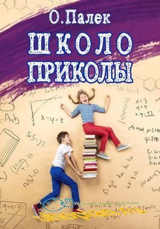Олег Палёк - Школоприколы