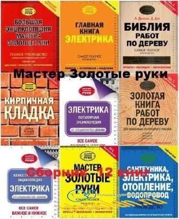 Серия - Мастер Золотые руки. 12 книг