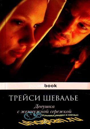 Трейси Шевалье - Сборник сочинений (8 книг)