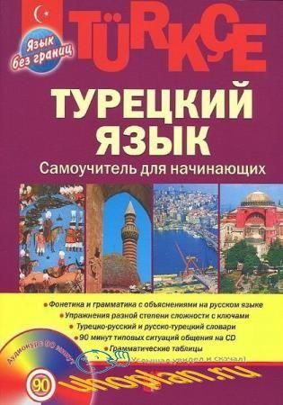 Кабардин О.Ф. - Турецкий язык. Самоучитель для начинающих (Аудиокнига)