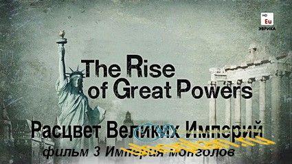 Расцвет великих империй (2014) HDTVRip фильм 3 Империя монголов