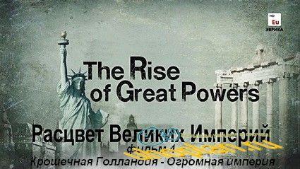 Расцвет великих империй (2014) HDTVRip фильм 4 Крошечная Голландия - Огромная империя