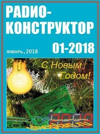 Радиоконструктор №1 (январь 2018)