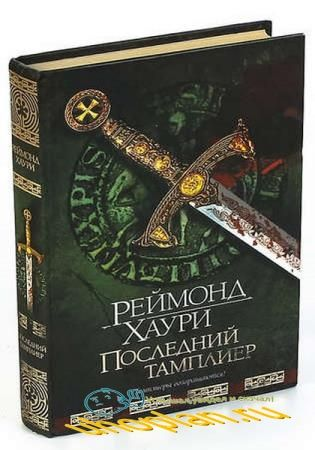 Реймонд Хаури - Сборник сочинений (2 книги)