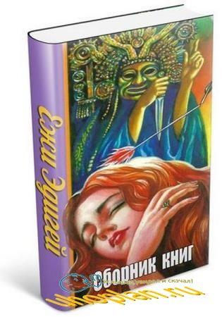 Ежи Эдигей - Сборник сочинений (12 книг)