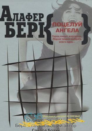 Бёрк Алафер - Сборник сочинений (6 книг)