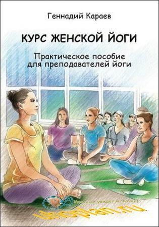 Геннадий Караев - Курс женской йоги