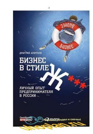 Дмитрий Агарунов - Бизнес в стиле Ж***: Личный опыт предпринимателя в России