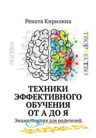 Рената Кирилина - Техники эффективного обучения от А до Я. Энциклопедия для родителей