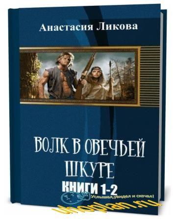Анастасия Ликова. Волк в овечьей шкуре. Сборник книг