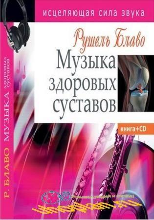 Рушель Блаво - Музыка здоровых суставов