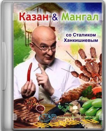 КАЗАН МАНГАЛ со Сталиком Ханкишиевым   (Самаркандский плов) (2014) TVRip