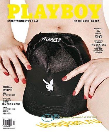 Playboy №3 (Март 2018) Корея