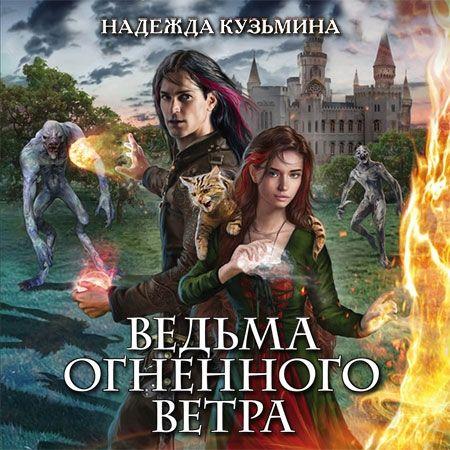 Кузьмина Надежда - Ведьма огненного ветра  (Аудиокнига)