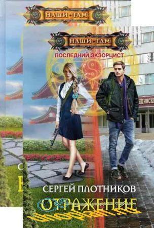 Сергей Плотников. Последний Экзорцист. Сборник книг