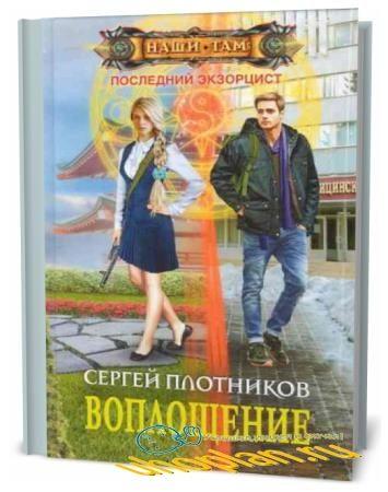 Сергей Плотников. Последний экзорцист. Воплощение