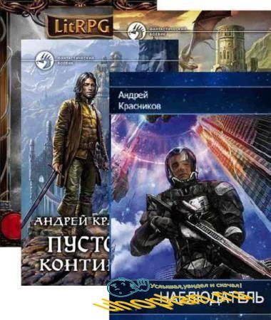 Андрей Красников. Сборник книг ( 10 томов )