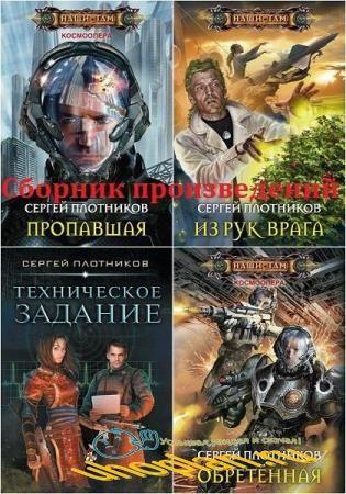 Сергей Плотников - Сборник сочинений (17 книг)