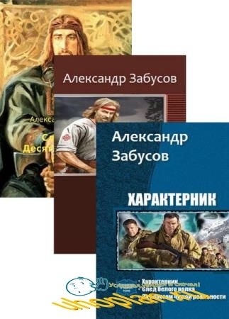 Александр Забусов. Сборник книг