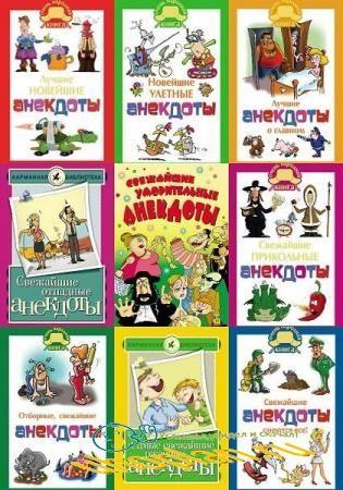 Елена Маркина - Сборник анекдотов. 12 книг
