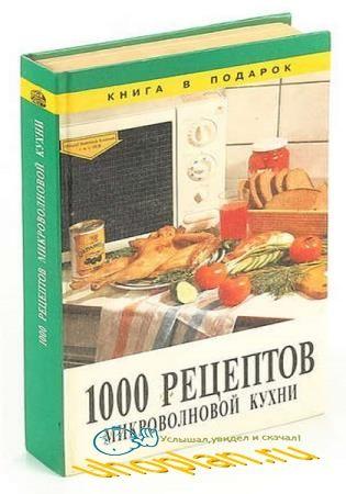 Микроволновая кухня (40 книг)