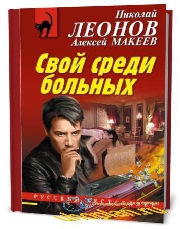 Николай Леонов, Алексей Макеев. Свой среди больных