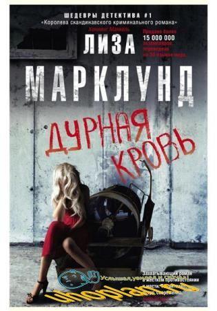 Лиза Марклунд - Сборник сочинений (6 книг)